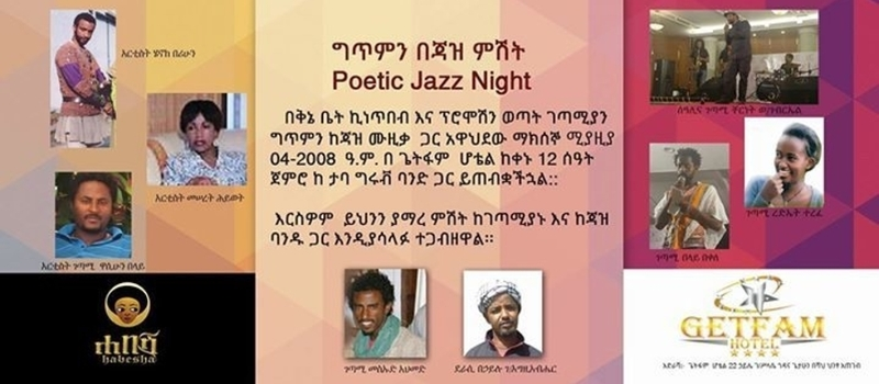 The 3rd Poetic Jazz Night at Getfam Hotel