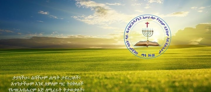Apostolic Church of Ethiopia - Conference (West Welega)